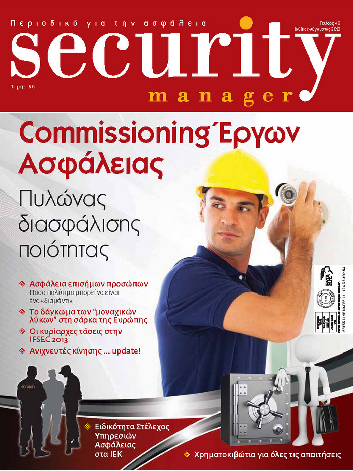 Security Manager No 46 - Cover page