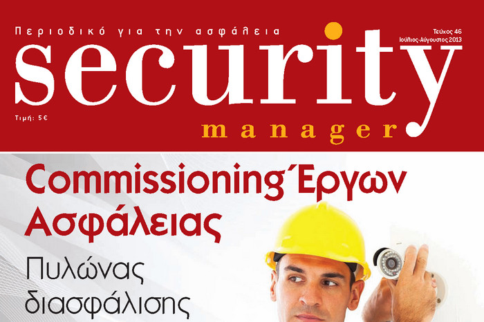 Switzerlock in Security Manager magazine