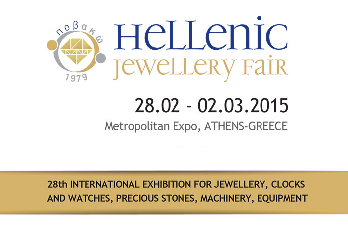 Switzerlock to Hellenic Jewellery Fair 2015