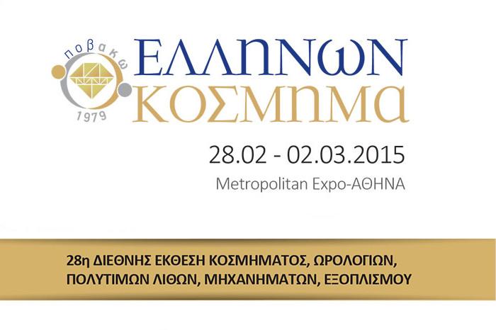 Η Switzerlock στην Ελλήνων Κόσμημα 2015